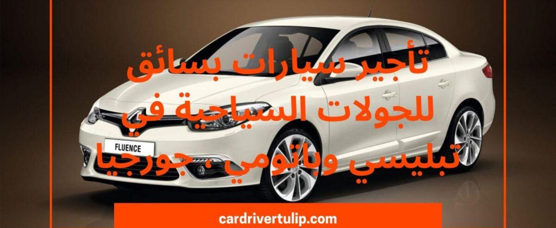 تأجير سيارة مع سائق في تبليسي بسعر رخيص