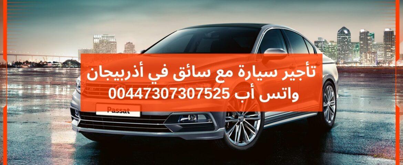 سائق لرحلتكم في أذربيحان باكو وبسعر مناسب