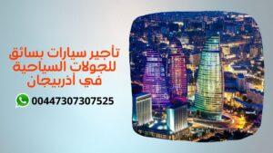سعر تأجير سيارة مع سائق في أذربيجان